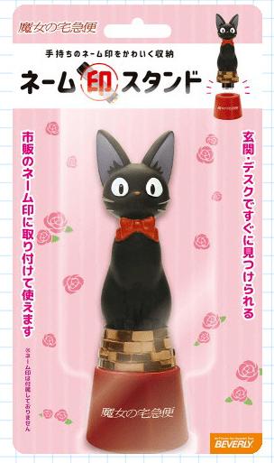 魔女の宅急便に登場する黒猫・ジジのハンコスタンド(商品パッケージ)