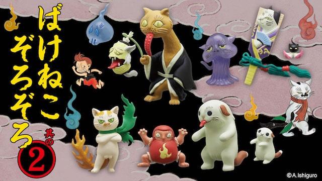 石黒亜矢子さんのイラストを立体化したフィギュアマスコット「ばけねこぞろぞろ 其の2」