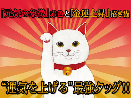 元気の象徴である赤色×金運上昇の「招き猫」
