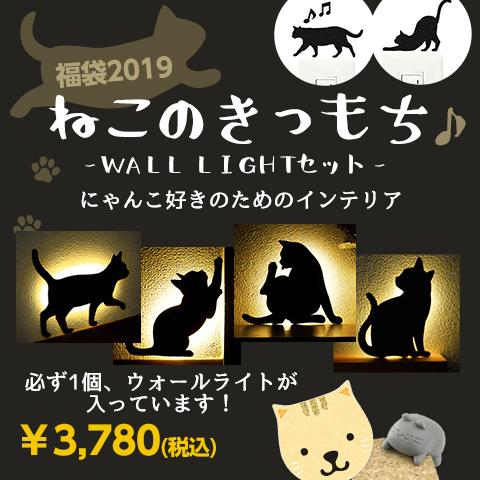 ネコ型ウォールライトが必ず入っている福袋「WALL LIGHT(ウォールライト)セット」