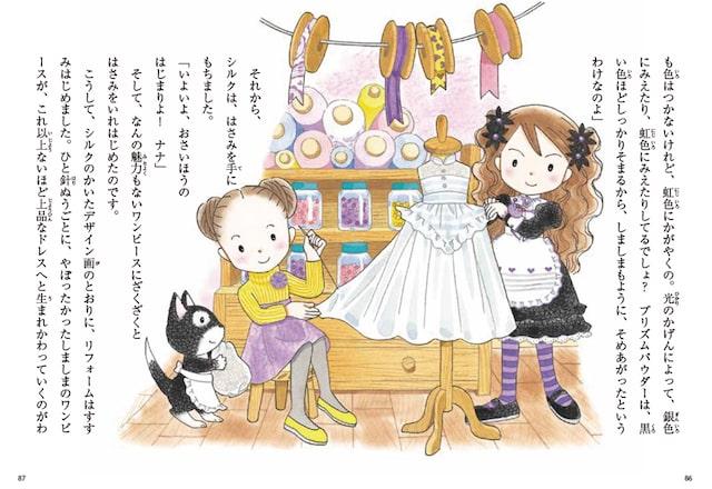 洋服のリフォームをするシルクとナナ、お手伝いをする猫のコットン by なんでも魔女商会