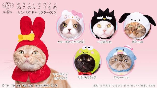 キタンクラブのカプセルトイ、猫用のかぶりもの「かわいい かわいい ねこのかぶりもの サンリオキャラクターズ2」