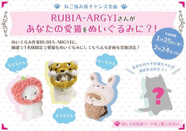 作家「RUBIA-ARGYI」による愛猫のぬいぐるみプレゼント企画