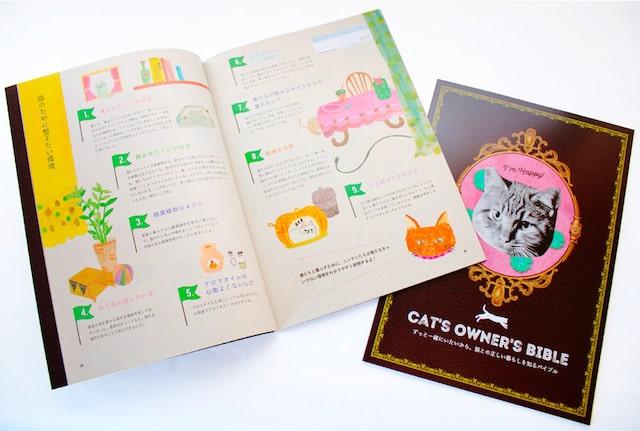 猫との暮らしに必要な知識を掲載したキャットオーナーズバイブル