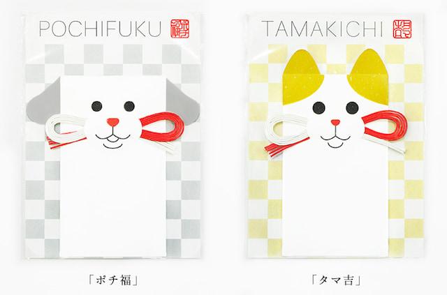 ポチ袋「タマ吉&ポチ福」の商品パッケージ