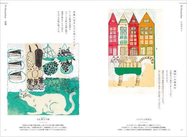台湾とノルウェーのお話 by 「トラネコボンボンの365日 世界一周猫の旅」