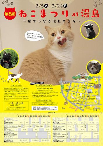 猫をテーマにしたイベント「第8回 ねこまつり at 湯島」のポスター