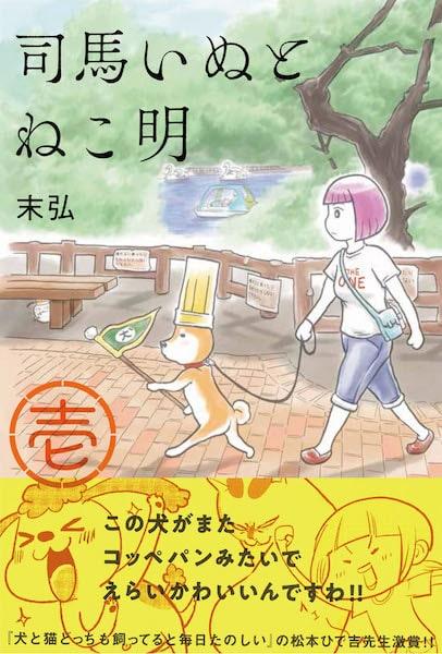 ギャグ漫画「司馬いぬとねこ明 壱」の単行本第1巻の表紙