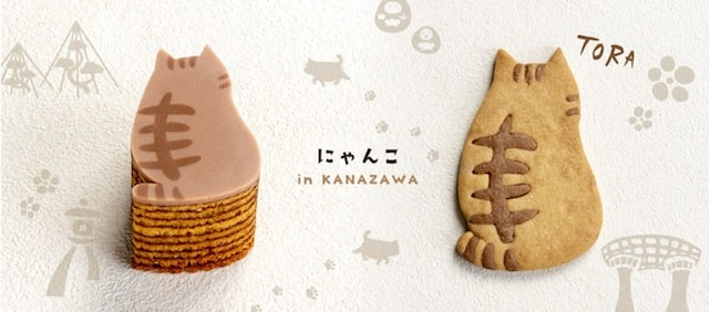 金沢の洋菓子土産「にゃんこのバウム」「にゃんこのサブレ」