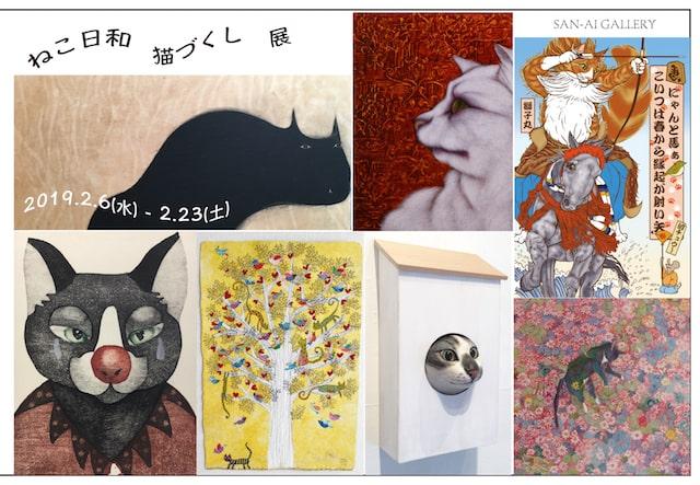 「裏千代田 ねこ日和 猫づくし展」 by SAN-AI GALLERY(サンアイギャラリー)