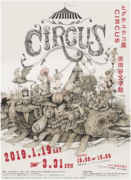 世田谷文学館で開催される「ヒグチユウコ 展 CIRCUS(サーカス)」のポスター