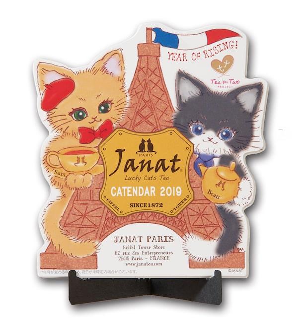 ジャンナッツの2019年猫カレンダー