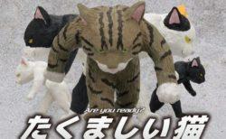 可愛いだけが猫じゃニャイ!?「たくましい猫」のフィギュアが新登場