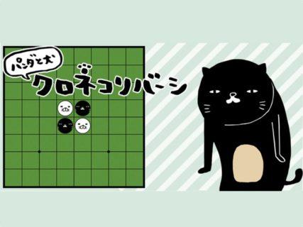 クロネコヤマモトとオセロで遊べる♪「パンダと犬」のゲームアプリが公開
