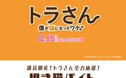 ニャンと日給5万円!新作ネコ映画「トラさん」の完成披露イベントをお手伝いするアルバイトを募集中