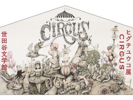 ヒグチユウコの500点を超える大規模作品展「CIRCUS(サーカス)」最新画集も発売