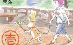 天才軍師の司馬懿と孔明が犬猫に・・ギャグ漫画「司馬いぬとねこ明」が単行本化