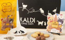 毎年恒例カルディの「ネコの日バッグ」WEBは2/1から抽選、実店舗は2/22から発売
