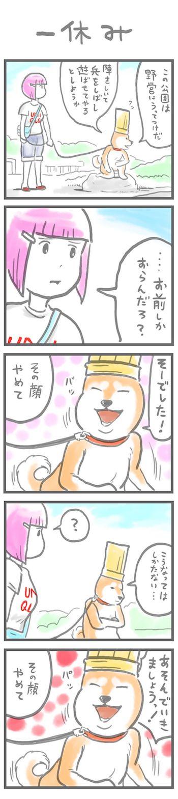 ギャグ漫画「司馬いぬとねこ明 壱」の中身サンプル