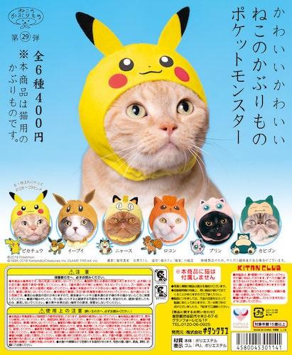 猫用のかぶりもの「かわいい かわいい ねこのかぶりもの ポケットモンスター」の商品パッケージ