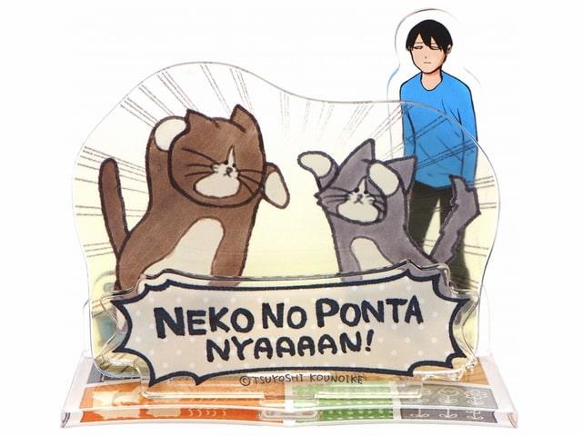 「鴻池剛と猫のぽんた ニャアアアン」のアクリルスタンド1