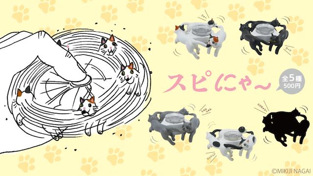 猫の形をしたハンドスピナー「スピにゃ〜」