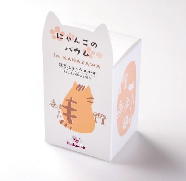 にゃんこのバウム in Kanazawaの商品パッケージ