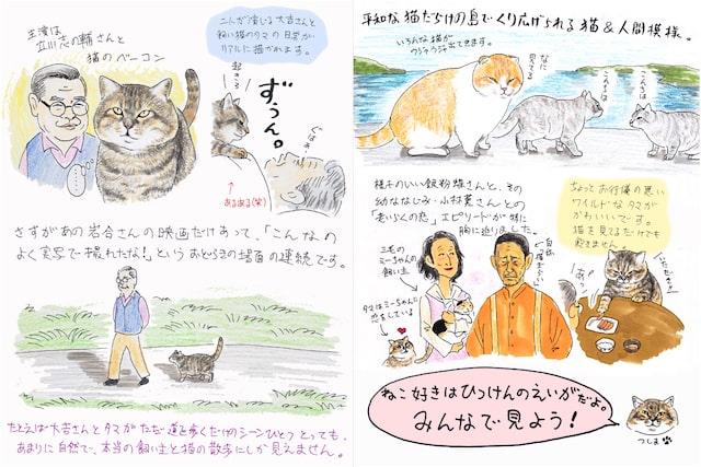 おぷうのきょうだいの感想イラスト by  映画ねことじいちゃん