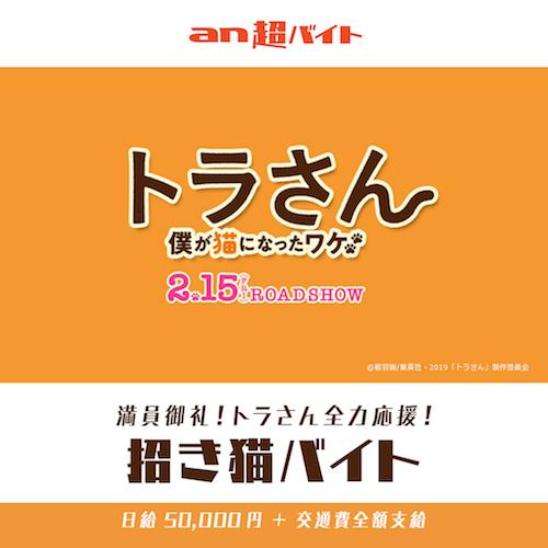 映画『トラさん~僕が猫になったワケ~』の完成披露イベントの待遇