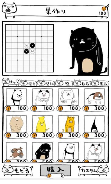 ゲームアプリ「パンダと犬のクロネコリバーシ」の巣作りメニュー画面