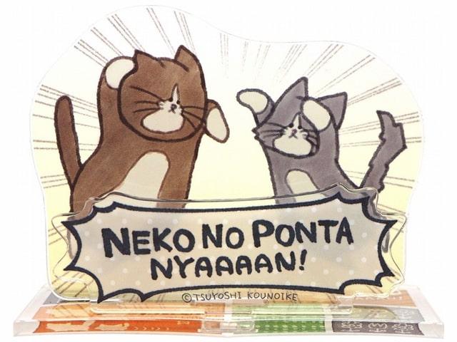 「鴻池剛と猫のぽんた ニャアアアン」のアクリルスタンド3