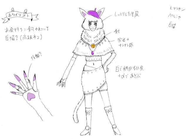 筧昌也監督が描いた、白猫・ホワイテストのデザイン画