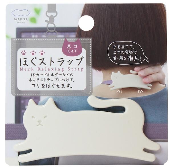 IDカードホルダーのストラップにつけて首や肩のコリをほぐせる猫グッズ「ほぐストラップ」