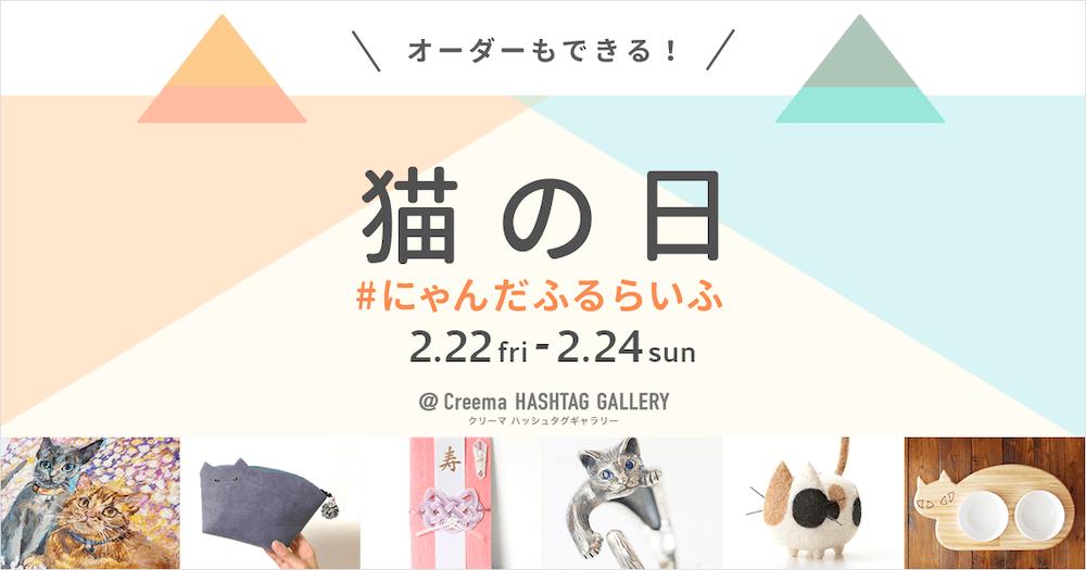 「猫の日 #にゃんだふるらいふ」メインビジュアル by Creema