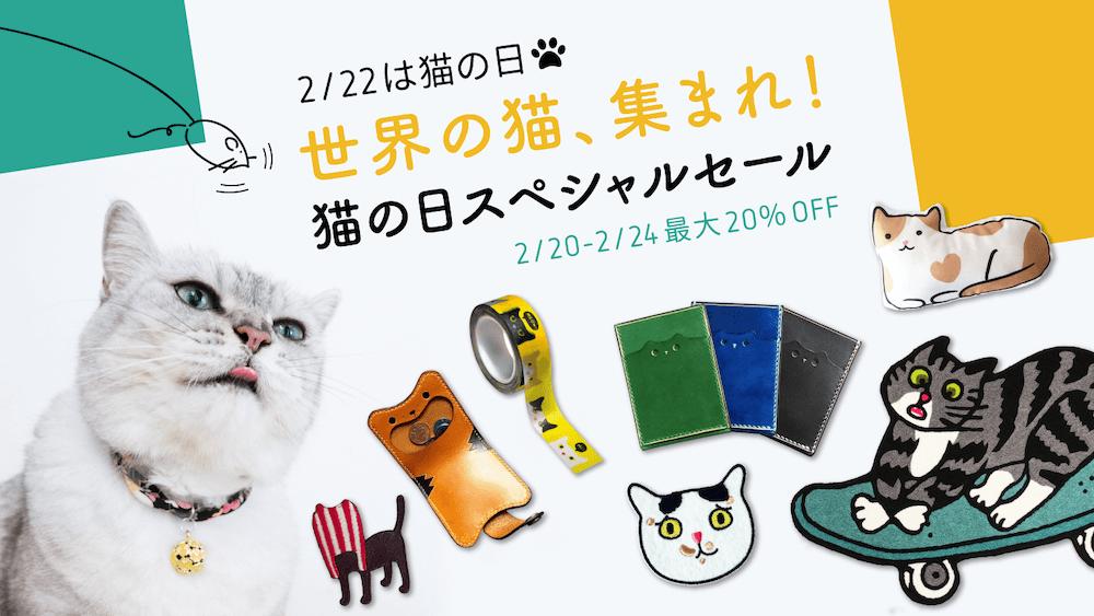 Pinkoi(ピンコイ)の猫の日スペシャルセール