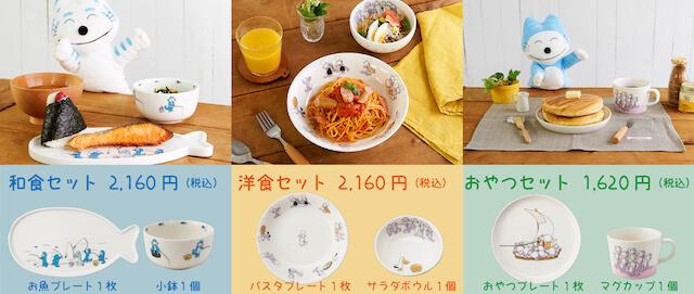 「11ぴきのねこ」和食・洋食・おやつの食器セット