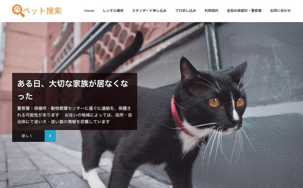 ペットの捜索に役立つ機材をレンタルできるサービス「ペット捜索(pet-search.work)」