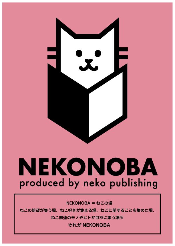 NEKONOBA(ネコノバ) in大丸札幌店 KiKiYOCOCHO(キキヨコチョ)