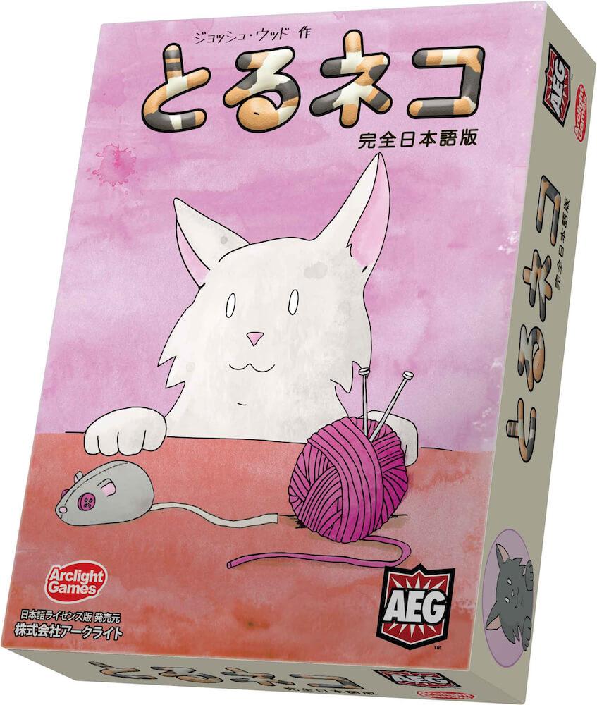 ネコ好きのためのカードゲーム「とるネコ 完全日本語版」製品パッケージ
