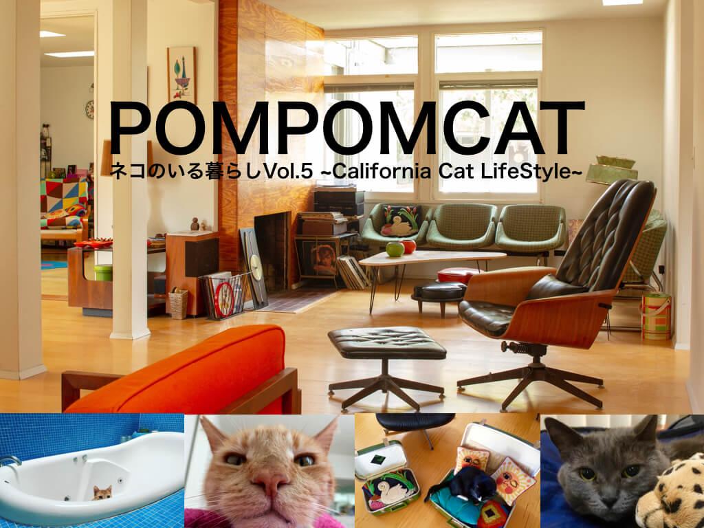 POMPOMCAT「ネコのいる暮らし展Vol.5 ~California Cat Life Style~」メインビジュアル