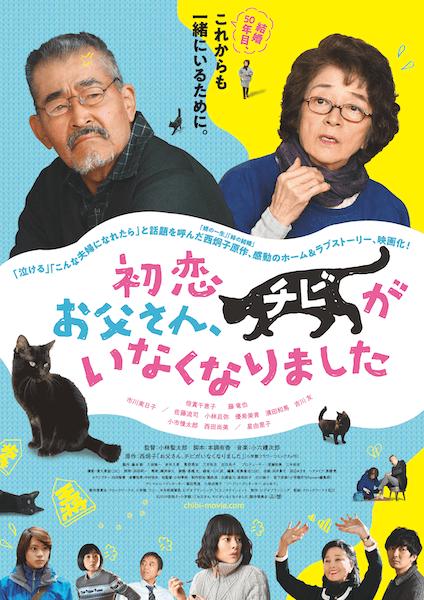 ネコ映画「初恋〜お父さんチビがいなくなりました」のメインポスター