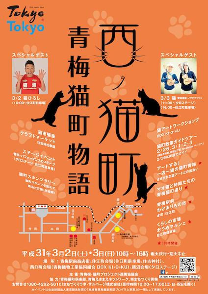 西ノ猫町・青梅猫町物語メインビジュアル