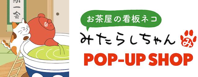 日本茶の猫キャラクター「みたらしちゃん」の期間限定ショップ  メインビジュアル