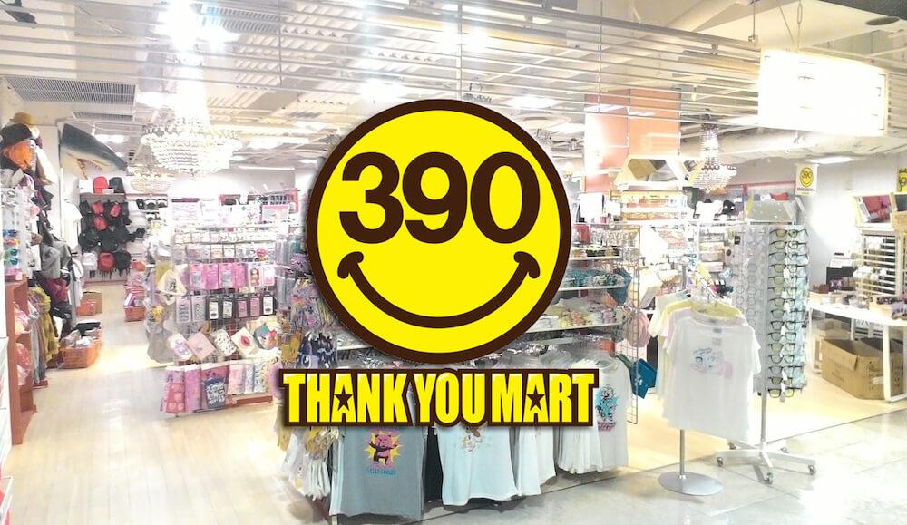390円ショップ、サンキューマートの店舗外観