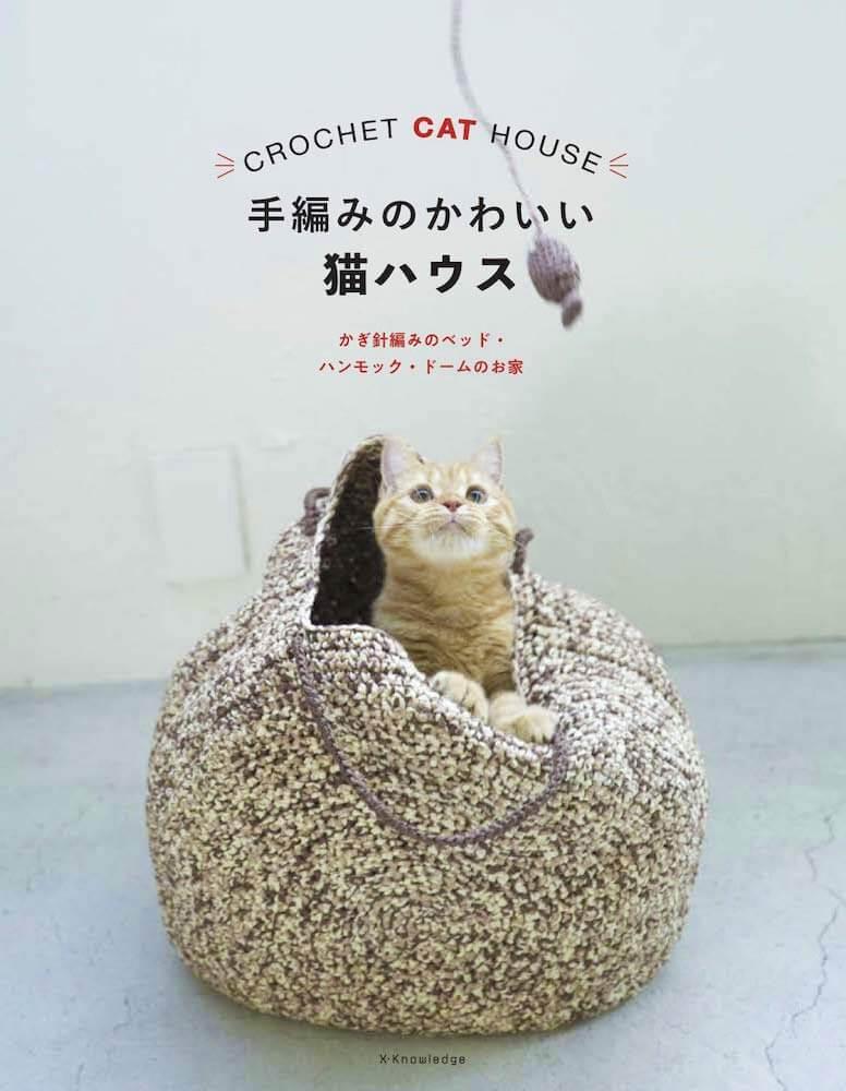 書籍「手編みのかわいい猫ハウス 」の表紙イメージ
