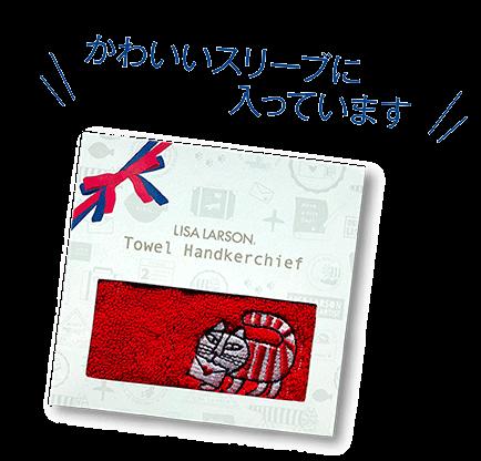 タオルハンカチ(パッケージイメージ) by リサ・ラーソンの郵便局限定グッズ