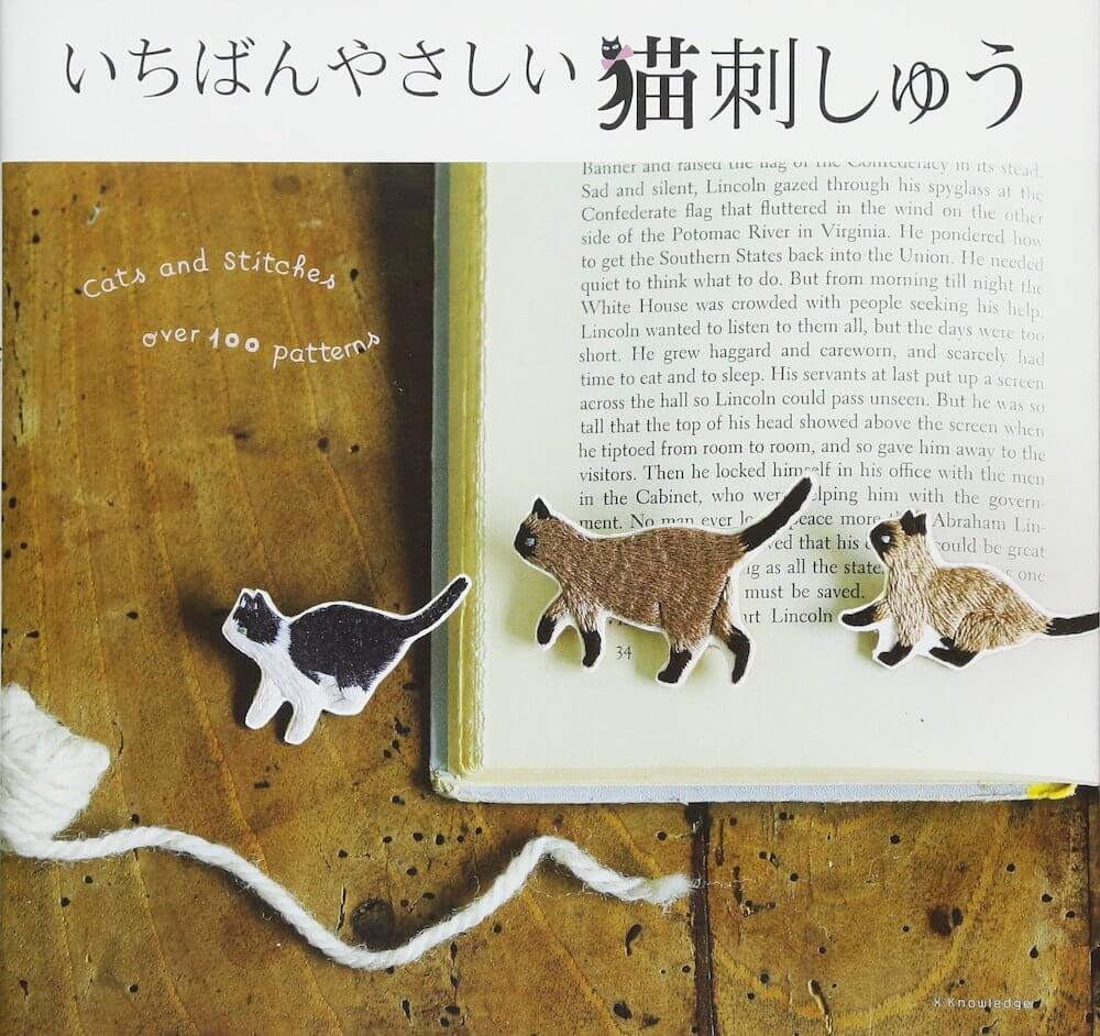 書籍「いちばんやさしい猫刺しゅう 」の表紙イメージ