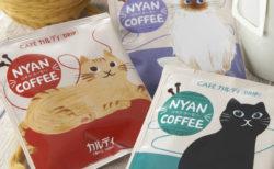 猫ワインやコーヒーも♪ カルディから猫にちなんだ限定商品が発売