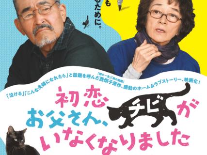 猫の失踪を機に物語が動き出す、映画「初恋〜お父さんチビがいなくなりました」の予告編映像が公開