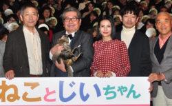 岩合監督&志の輔師匠も登場!映画「ねことじいちゃん」の完成披露試写会レポート